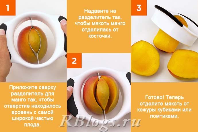 Разрезание манго с помощью разделителя